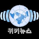 Wikinews-logo-ko-135px.png