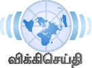 WikiNews-Logo-ta.png