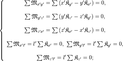 \left\{ \begin{array}{c} \sum\mathfrak{M}_{x'y'}=\sum\left(x'\mathfrak{K}_{y'}-y'\mathfrak{K}_{x'}\right)=0,\\ \\\sum\mathfrak{M}_{y'z'}=\sum\left(y'\mathfrak{K}_{z'}-z'\mathfrak{K}_{y'}\right)=0,\\ \\\sum\mathfrak{M}_{z'x'}=\sum\left(z'\mathfrak{K}_{x'}-x'\mathfrak{K}_{z'}\right)=0,\\ \\\sum\mathfrak{M}_{x'l'}=l'\sum\mathfrak{K}_{x'}=0,\ \sum\mathfrak{M}_{y'l'}=l'\sum\mathfrak{K}_{y'}=0,\\ \\\sum\mathfrak{M}_{z'l'}=l'\sum\mathfrak{K}_{z'}=0;\end{array}\right.