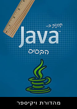 Java Basics Cover HE.jpg
