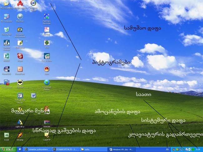 WinXPdesktop.jpg