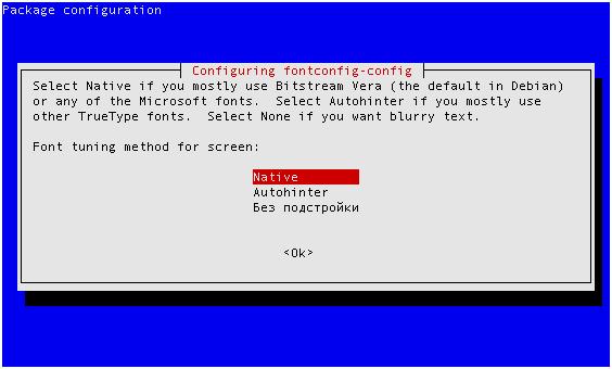 Изображение:LinuxFonts-Debian-fontconfig.png