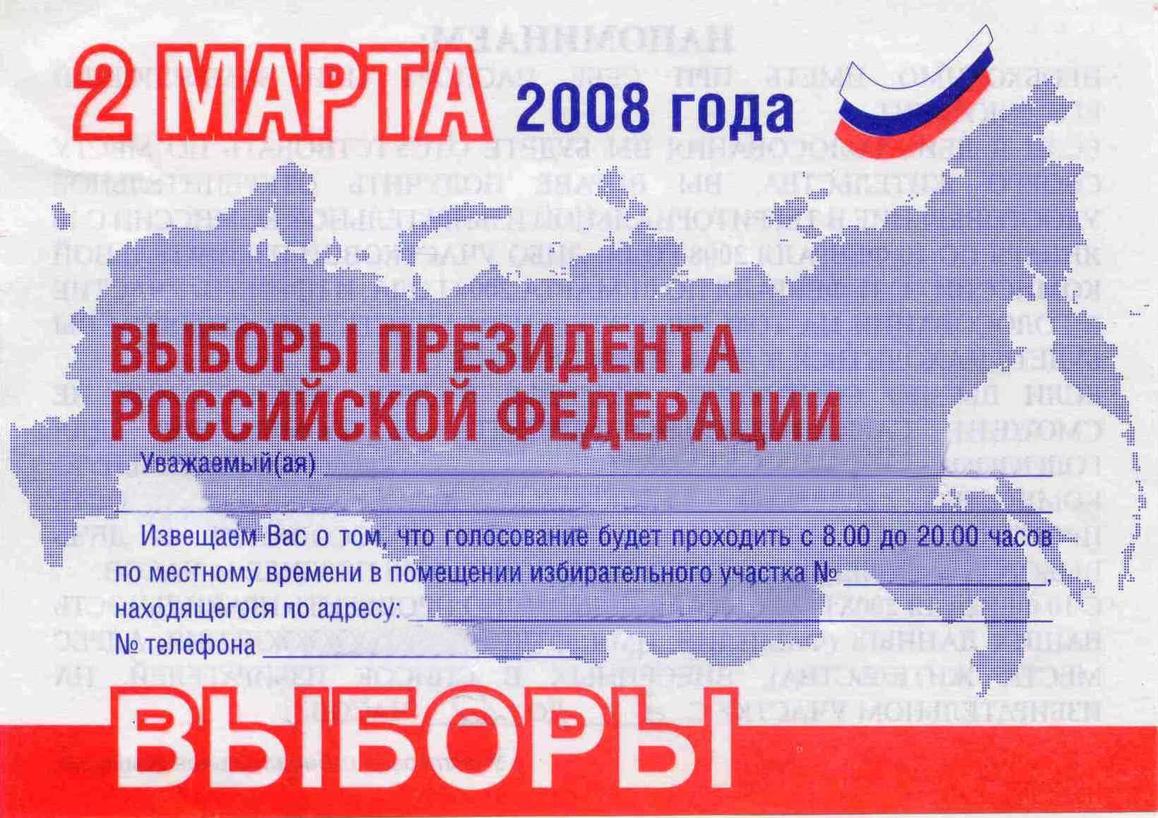 Приглашения на выборы впервые голосующих, внутри