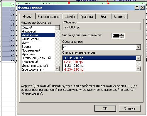 c ole excell формат числа для ячейки: