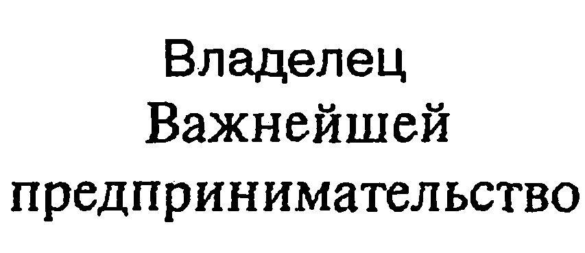 Скачать программа перевода отсканированного текста в word