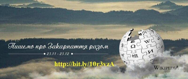 Файл:ПИШЕМО про Закарпаття.jpg