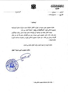 Leaked Syrian Government Emails Indicate Weapons Supplied To Hamas Wikinews The Free News Source