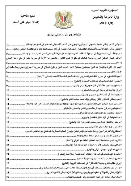 File:Email 20-11-2012 from media@mofa.gov.sy.pdf