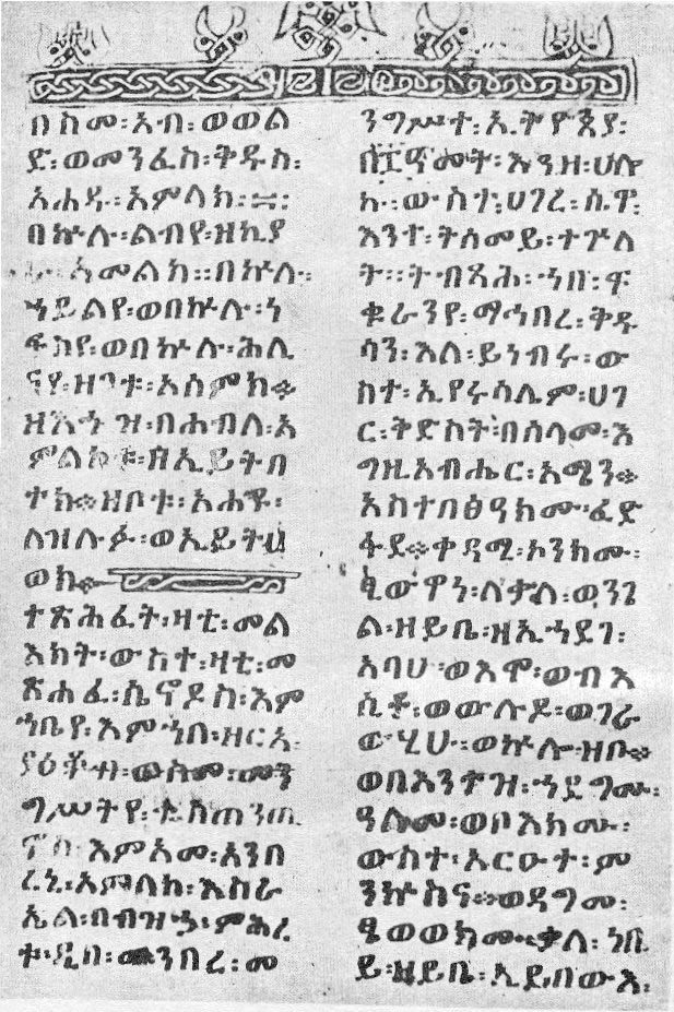 The Case for Ethiopian Identity - Page 1 - Mereja Forum