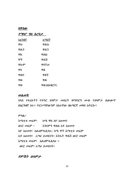 ስዕል:LanguageArgobba.pdf