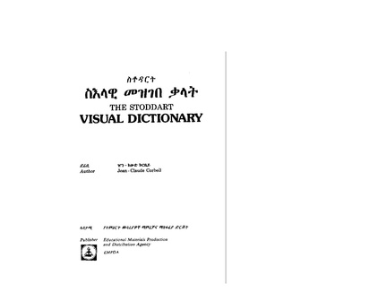 ስዕል:Visual-1-cr.pdf