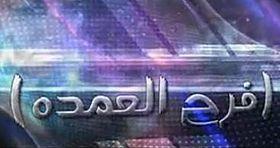 Far7 Al-3omdah فرح العمدة