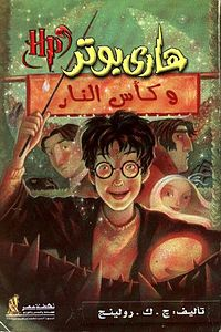 Harry potter and the goblet of fire (Arabic).jpg