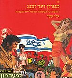 Israel_tarzan