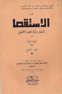 كتاب الاستقصا في تاريخ المغرب الأقصى