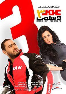 عمر وسلمى 3 فيلم ويكيبيديا
