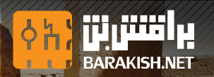 Barakish net sign.png