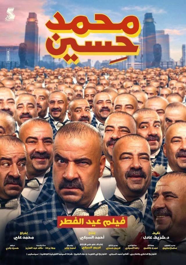 محمد حسين (فيلم) - ويكيبيديا