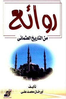 تحميل كتاب تاريخ الدولة العثمانية pdf