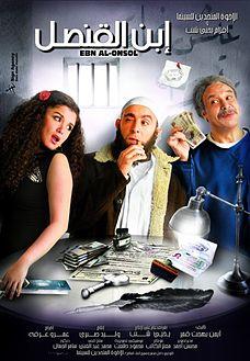 سجل حضورك بإسم فيلم عربى بتحبه  - صفحة 2 Ebn_El_Onsol_Poster