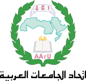 Association of Arab Universities Logo.png