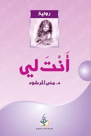 كتاب كويتية في غوانتانامو pdf