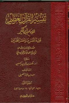 تحميل كتاب تفسير القران للالوسي pdf