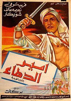 أمير الدهاء فيلم ويكيبيديا