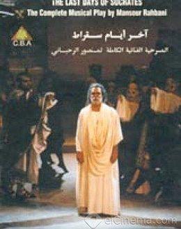 ملصق مسرحية آخر أيام سقراط.jpg