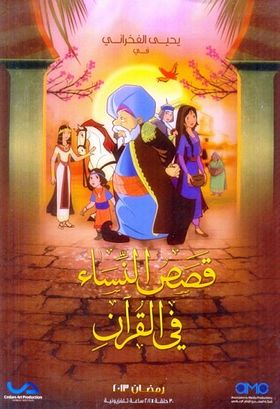 Women stories in the Qur'an Poster.jpeg