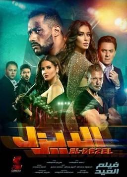 فيلم مصري كوميدي 2019