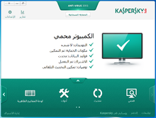 Kaspersky Anti-Virus ar.png