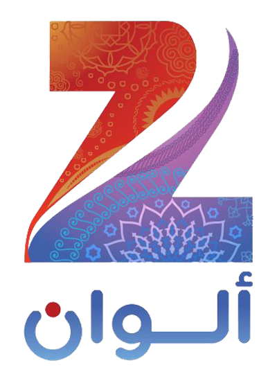 ملف:ZeeِAlwan logo.png - ويكيبيديا، الموسوعة الحرة