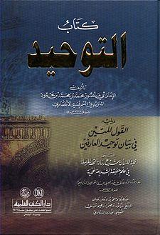 كتاب التوحيد للماتريدي pdf
