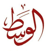 Al-Wasat Party logo.jpg