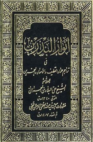 كتاب صرخة من القطيف