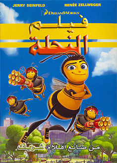 Bee Movie poster araby.jpg