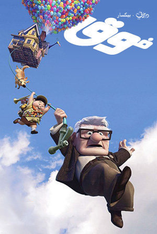 Up poster araby.png