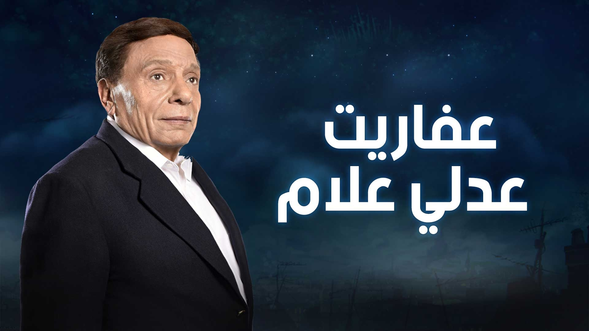 3afareet 3adly 3alam عفاريت عدلي علام