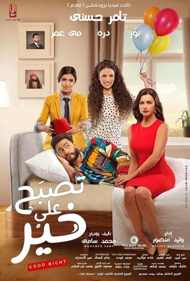 فيلم عربى قديم كوميدى