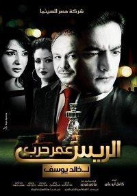فيلم الريس عمر حرب كامل