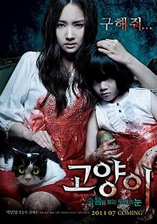The Cat (2011 film).jpg