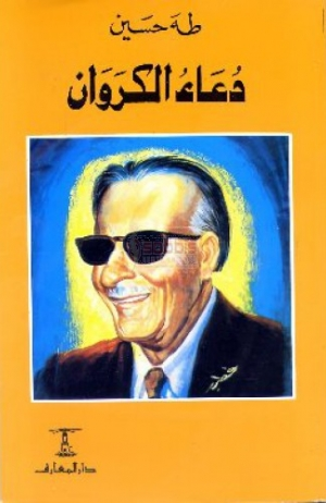 كتب طه حسين pdf