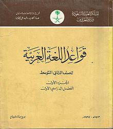 كتاب المطالعة الاولية pdf