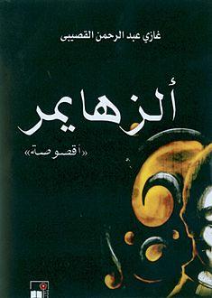 كتاب الزهايمر pdf