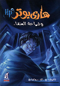 Harry potter and the order of the phoenix (Arabic).jpg