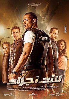 افلام عربيه اون لاين