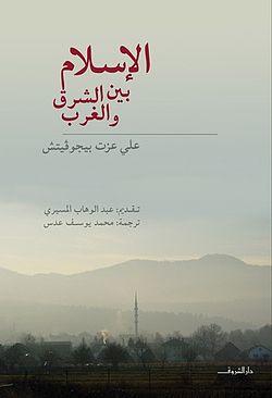 كتاب تاريخ الاسلام pdf