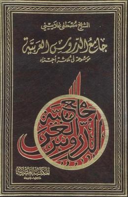 جامع الدروس العربية مصطفى الغلاييني pdf