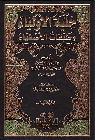 كتاب حلية الأولياء